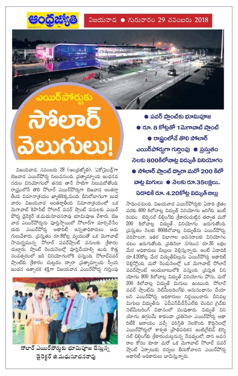 Solar Power to Gannavaram Airport Jyothy 29-11-2018.jpg
