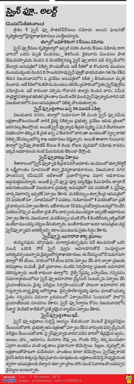 Swine Flu alert Prabha contd 11-11-2018