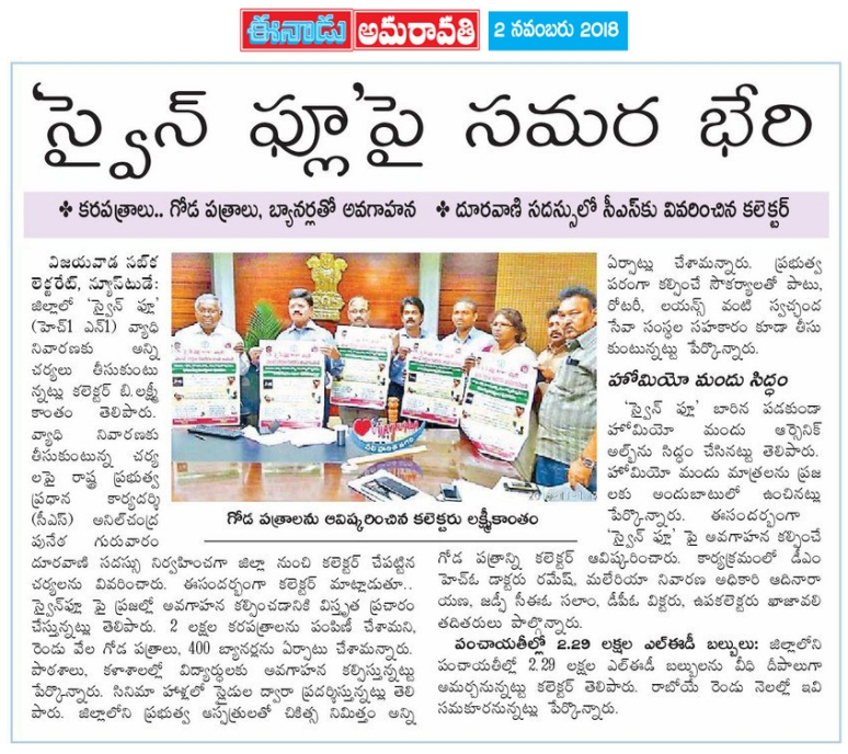 Swine Flu Awareness Banners Eenadu 02-11-2018