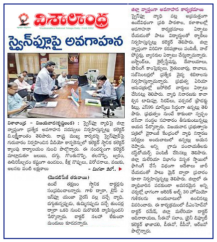Swine Flu Awareness Visalandhra 02-11-2018