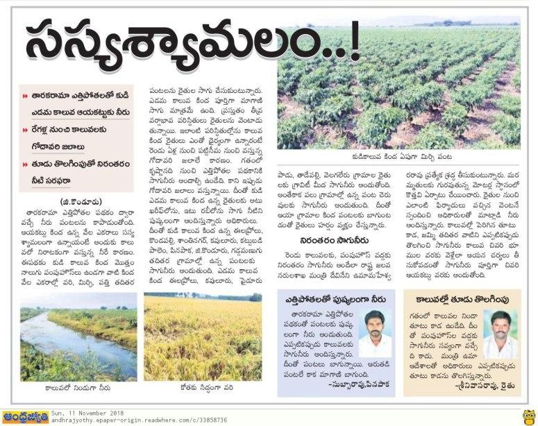 Tarakarama Lift Irrigation Jyothy 11-Nov-2018