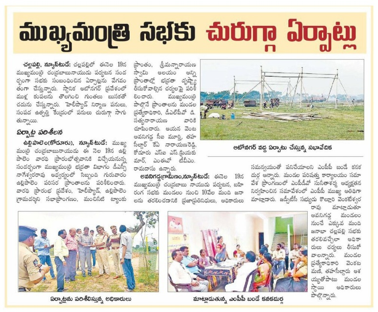Ullipalem Development Eenadu News Clip 16-11-2018