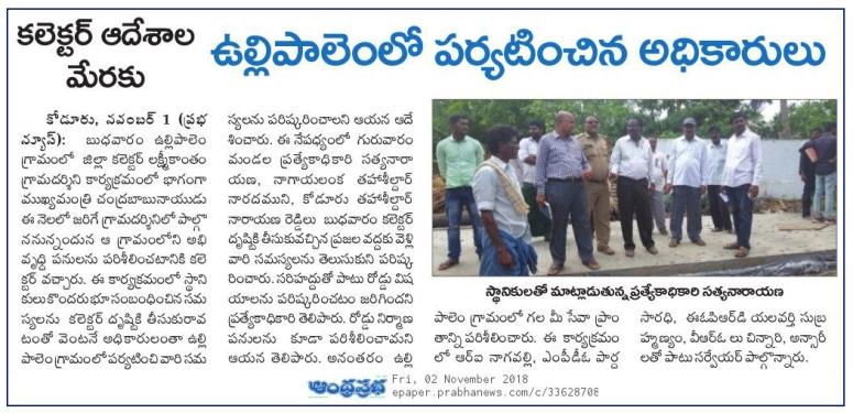 Ullipalem officers visit Prabha 02-11-2018