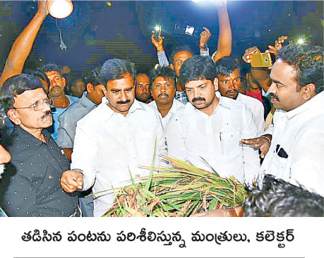 18-Dec-2018 Eenadu - Cyclone - Support Farmers