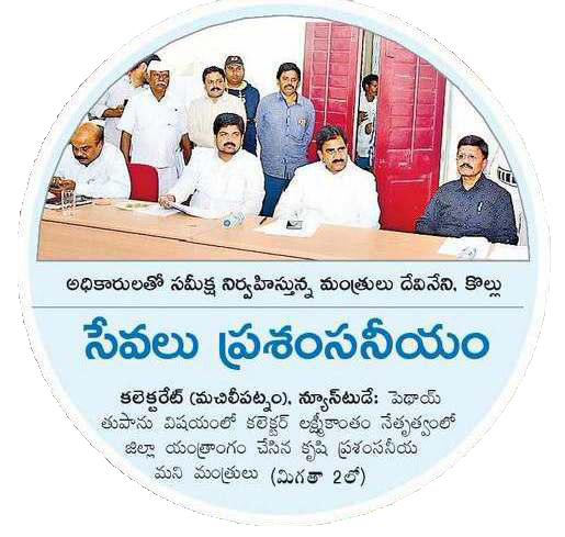 18-Dec-2018 Eenadu - Cyclone relief Services Great