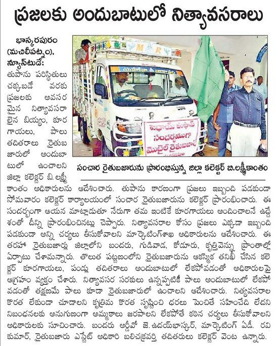 18-Dec-2018 Eenadu - Cyclone relief Services Mobile Raitu Bazar