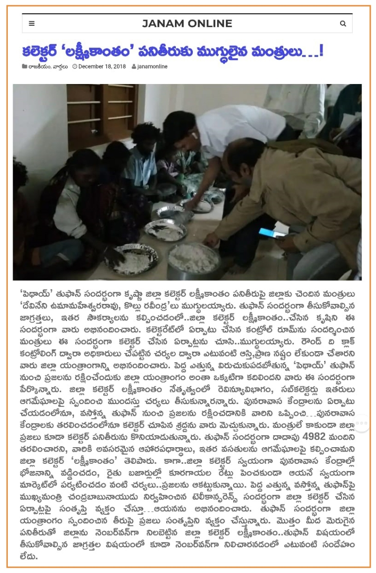 18-Dec-2018 JanamOnline - Collector Services Great in Cyclone relief operations.jpg