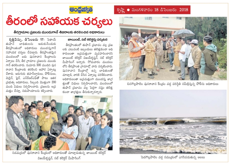18-Dec-2018 Jyothy Krishna - Cyclone relief operations - Joint & Sub Collectors