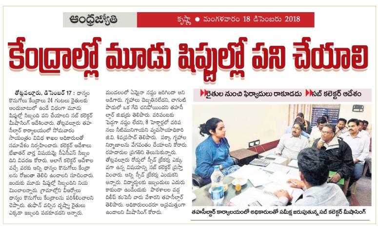 18-Dec-2018 Jyothy Krishna Sub Collector Thotlavalluru