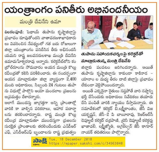 18-Dec-2018 Sakshi - Collector Services Great in Cyclone relief operations