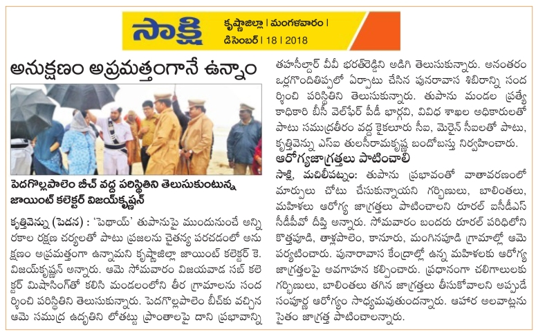 18-Dec-2018 Sakshi Krishna Joint Collector