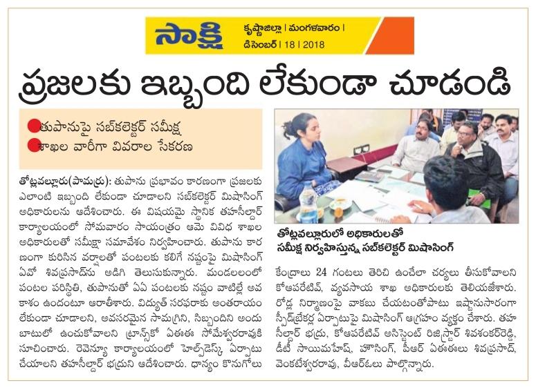 18-Dec-2018 Sakshi Krishna Sub Collector Thotlavalluru