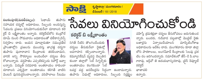 18-Dec-2018 Sakshi Krishna - use services of all