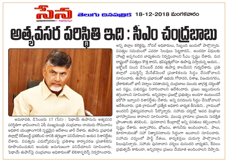 18-Dec-2018 Sena - This is Emergency situation CM NCBN.JPG