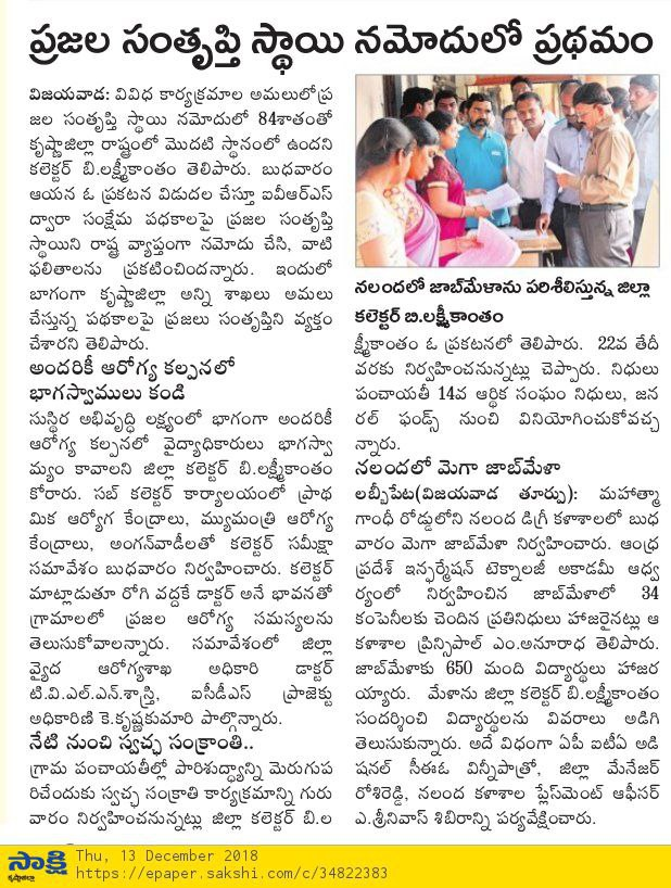 1st in Social Welfare Schemes Sakshi 13-12-2018