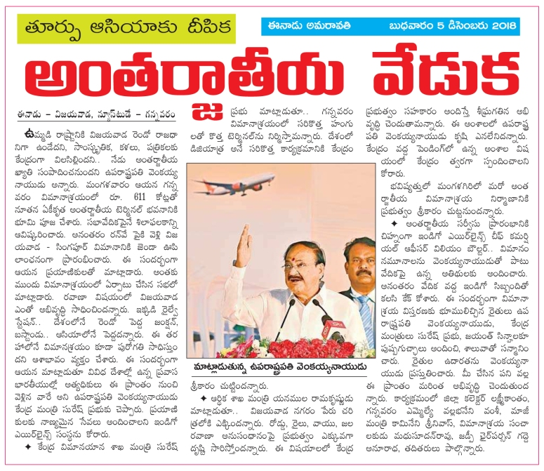 1st Intl Flight Inaugurated Eenadu VJA 05-12-2018.jpg