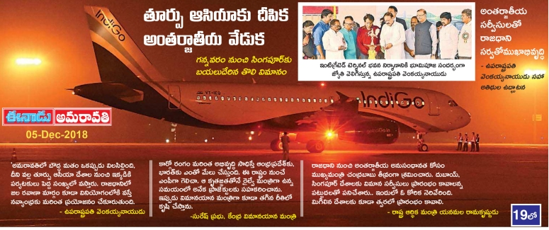 1st Intl Flight Started Eenadu VJA 1 05-12-2018