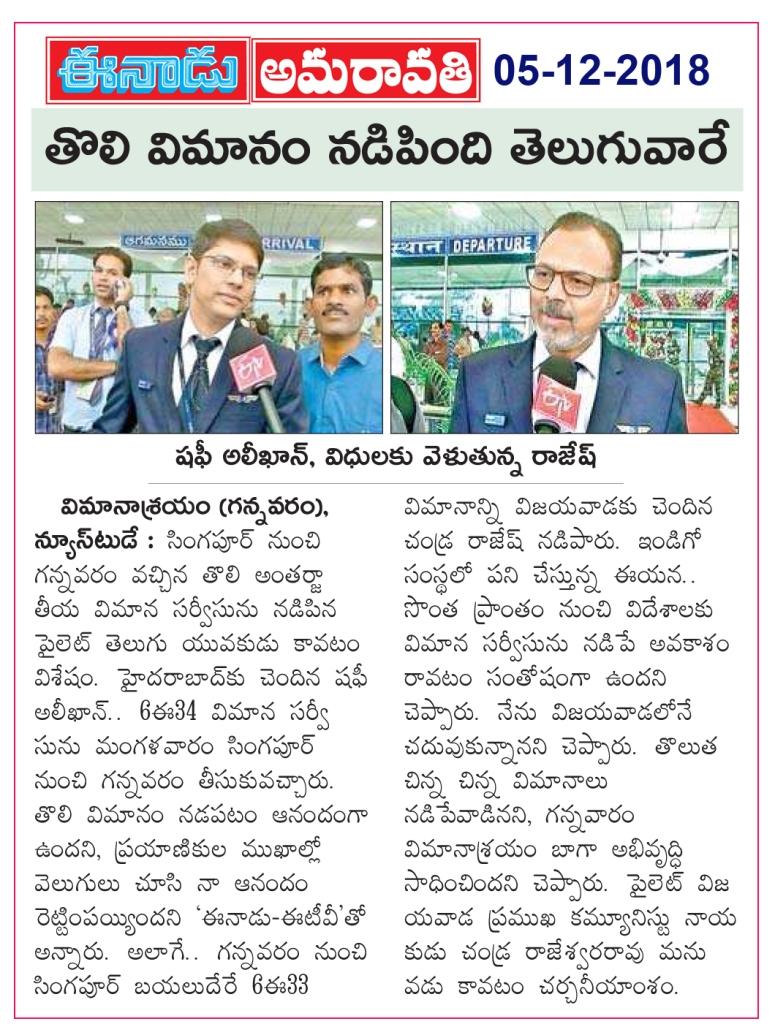 1st Intl Flight Started Eenadu VJA contd 05-12-2018