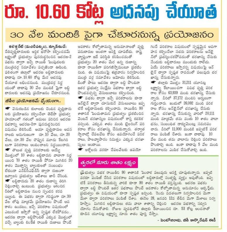 Aadarana Scheme Eenadu 23-12-2018
