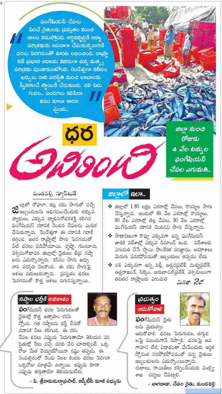 Aqua Prices satisfactory Eenadu 23-12-2018