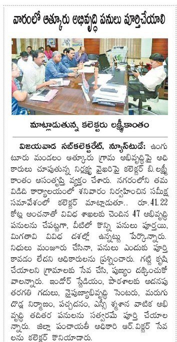 Atkuru Village Developmental Works Eenadu 23-12-2018
