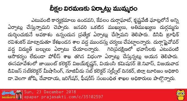 Bhavani Deeksha Prajsaskti contd 23-12-2018