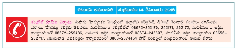 Cyclone Alert Control Rooms Phone Numbers Eeandu 14-12-2018.jpg