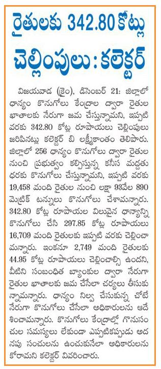 Cyclone Lossess paid to Farmers 22-12-2018