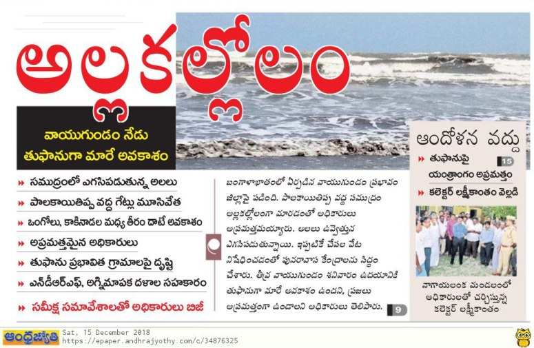 Cyclone News Jyothy 15-12-2018