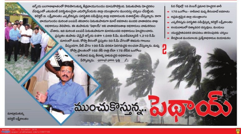 Cyclone News Prabha pg 15-12-2018