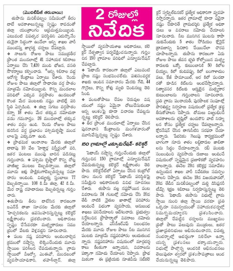 Cyclone lossess enumeration reports Eenadu contd 19-12-2018