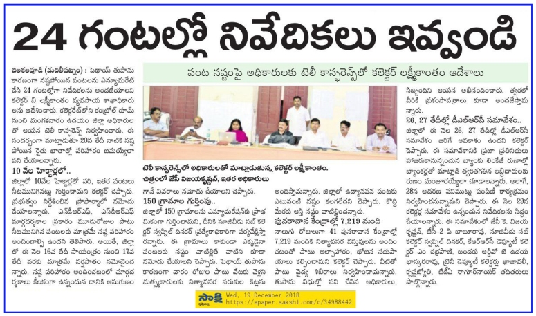 Cyclone lossess enumeration reports Sakshi 19-12-2018