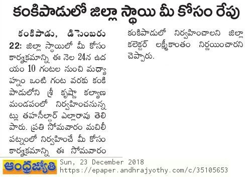 District Level MeeKosam in Kankipadu Jyothy 23-12-2018