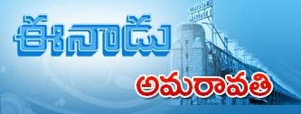 Eenadu-amaravati-logo