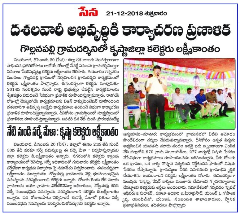 GramaDarsini in Gollanapalli Village Sena 21-12-2018