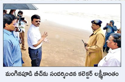 -Image Eenadu kri Collector at Beach 17-12-2018.jpg