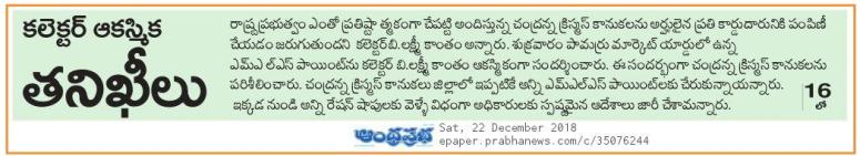 Inspecting Chandranna Gifts Prabha 22-12-2018