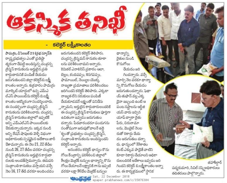 Inspecting Chandranna Gifts Prabha contd 22-12-2018