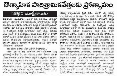 MSME Industries Visalandhra 23-12-2018
