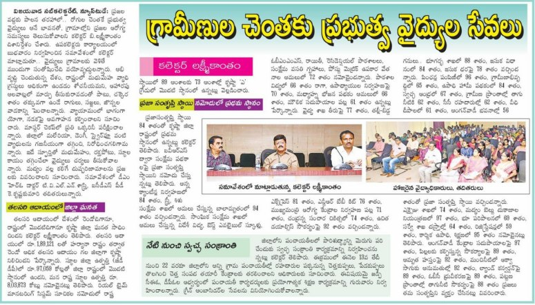 Medical Facilities at Door Step Eenadu 13-12-2018