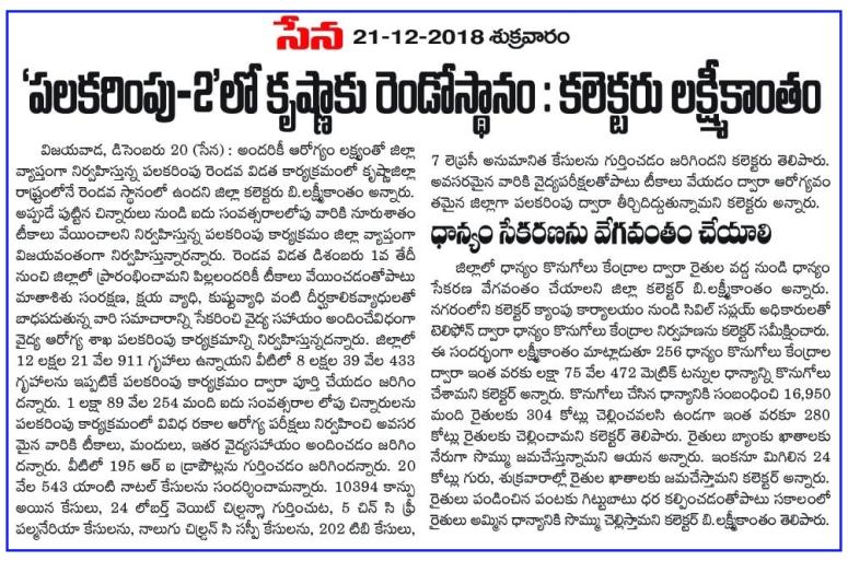 Palakarimpu Program District in 2nd Place Sena 21-12-2018