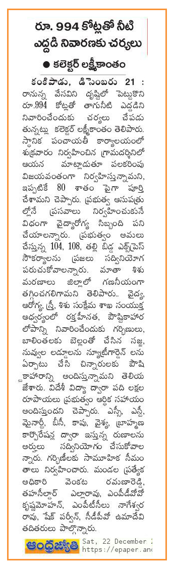 Precautionary measures for Water Squarcity Jyothy 22-12-2018