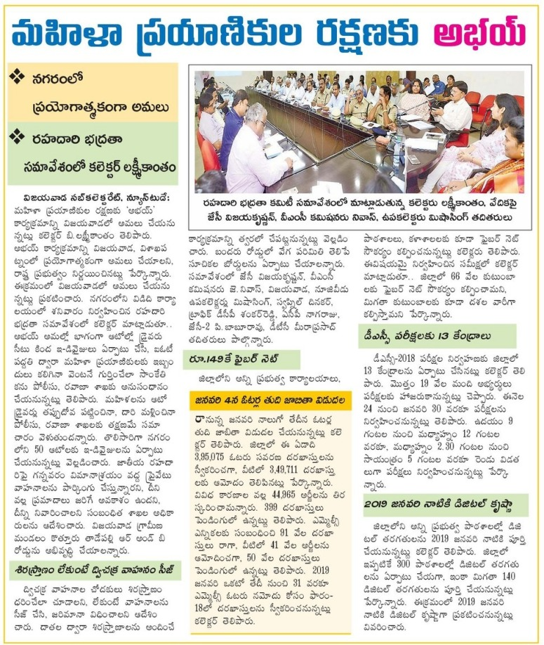 Road Safety Meeting Eenadu 23-12-2018