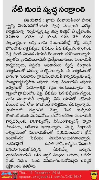 Sanitation Swatch Sankranti Prajasakti contd 13-12-2018