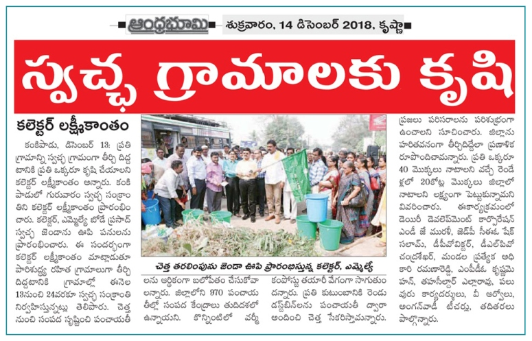 Swatch Sankranti Inaugurated Bhoomi 14-12-2018