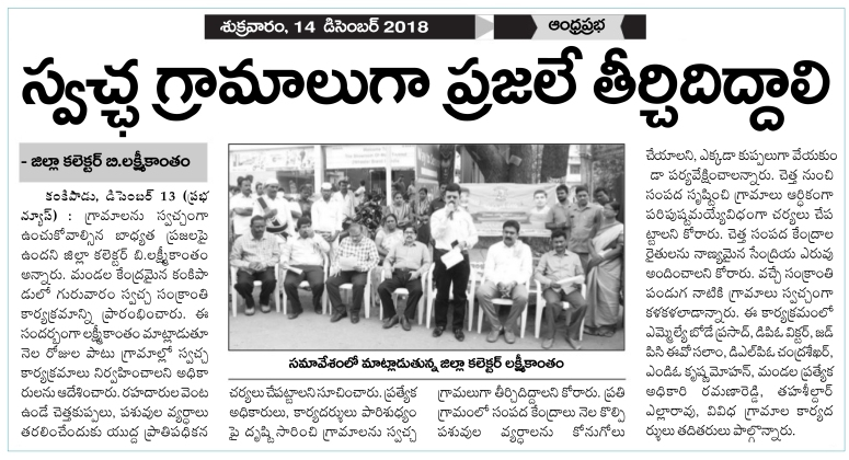 Swatch Sankranti Inaugurated Prabha 14-12-2018