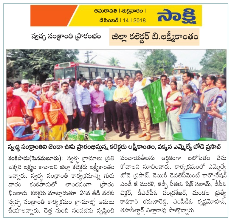 Swatch Sankranti Inaugurated Sakshi 14-12-2018