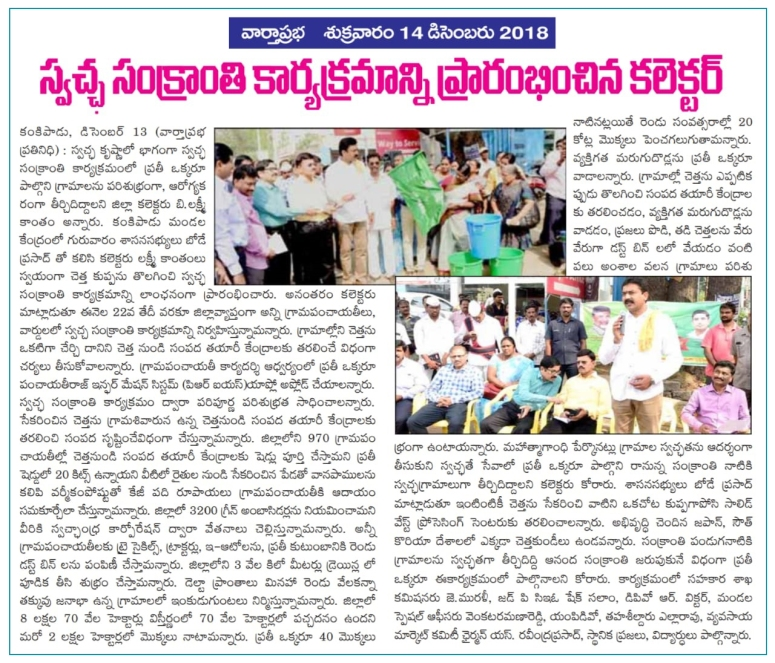 Swatch Sankranti Inaugurated VartaPrabha 14-12-2018
