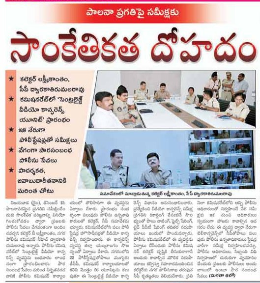 Video Conference Facility - Now CP_s office gets video-conference facility Bhoomi 13-12-2018