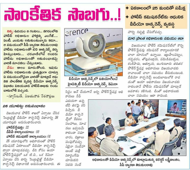 Video Conference Facility - Now CP_s office gets video-conference facility Eenadu 13-12-2018